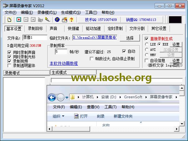 屏幕录像专家2012绿色版(免注册免安装)免费下载分享
