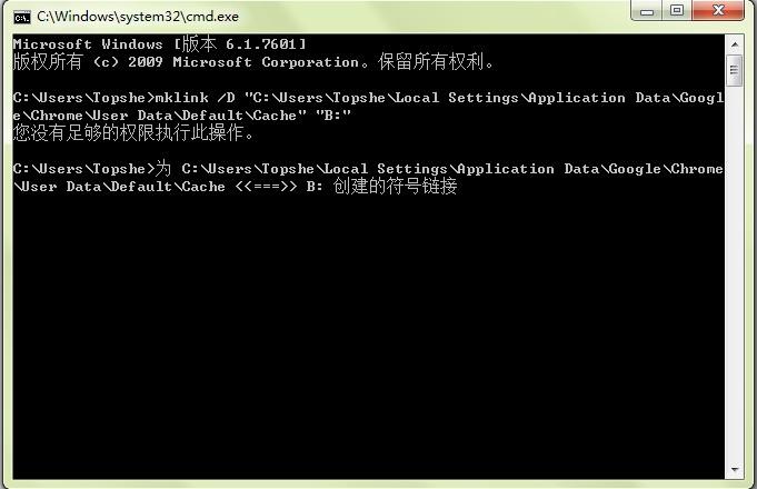 mklink 设置Chrome缓存