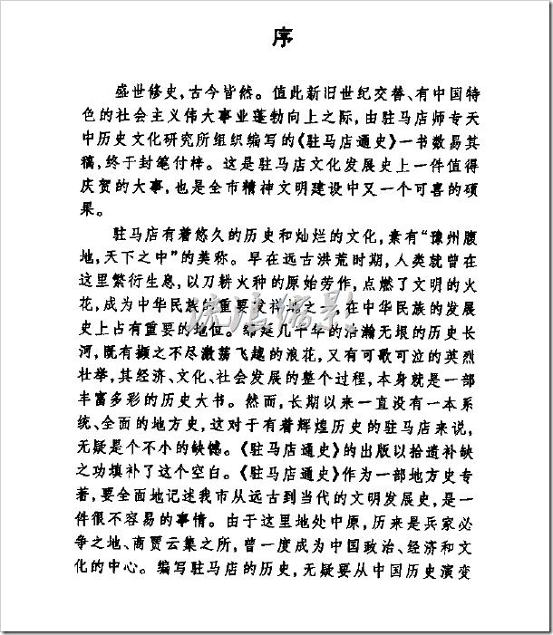 驻马店通史电子书